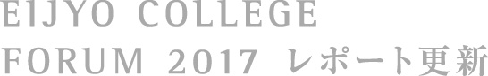 EIJYO COLLEGE FORUM 2017 レポート更新